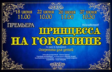 """Премьера оперетты для детей  """"Принцесса на горошине"""""""