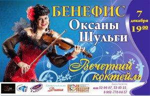 Первая скрипка Оксана Шульга ждет гостей на своем бенефисе!