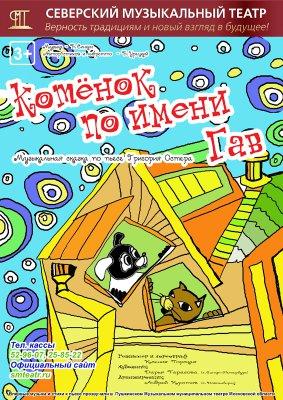Новый спектакль юбилейного сезона СМТ для самых маленьких – музыкальная сказка «Котенок по имени Гав»