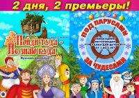 Два дня, две премьеры! 21 декабря, 11 часов и 22 декабря, 14 часов.