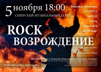 ROCK Возрождение - последний шанс