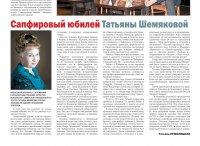 Сапфировый юбилей Татьяны Шемяковой