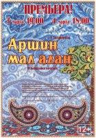 Весенняя премьера о любви с восточным колоритом