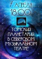 Томский планетарий у нас в гостях