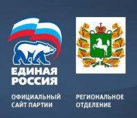 Поддержка от Единой России
