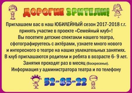 """Набор в """"Семейный клуб"""""""