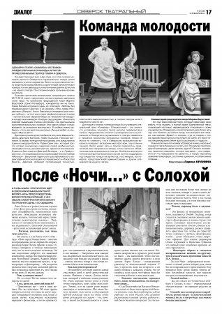 """Сразу две статьи о нашем театре в газете """"Диалог"""""""