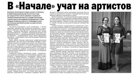"""Газета """"Диалог"""". В «Начале» учат на артистов"""