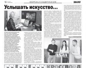 """Газета """"Диалог"""" о выигранных театром грантах"""