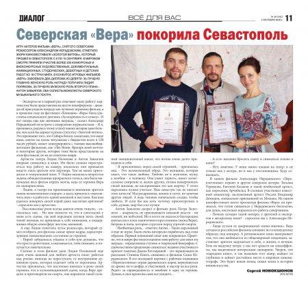 """Газета """"Диалог"""" о наших артистах в кино"""