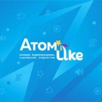 Конкурс #АтомLike