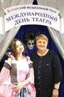 Главный театральный праздник состоялся!