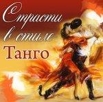Страсти в стиле танго