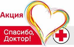 Примите участие в социальной акции «Спасибо доктору!»