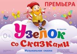 В театре готовится премьера для малышей