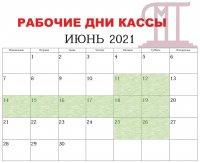 Режим работы кассы в июне