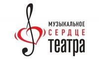 Едем на «Музыкальное сердце театра»!