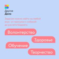 Другое Дело - платформа для школьников