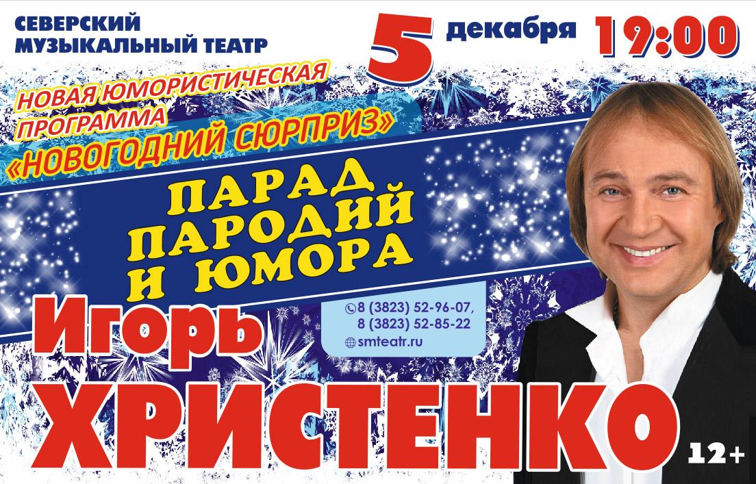 Северский музыкальный театр официальный сайт афиша концерты во владивостоке 2017 афиша