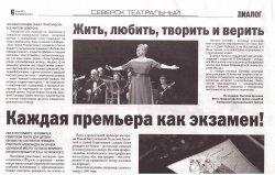 """Газета """"Диалог"""" о Наталье Сочневой"""
