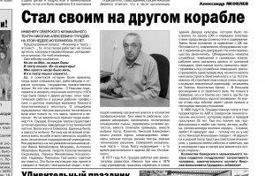 """Газета """"Диалог"""" о Николае Груздеве"""