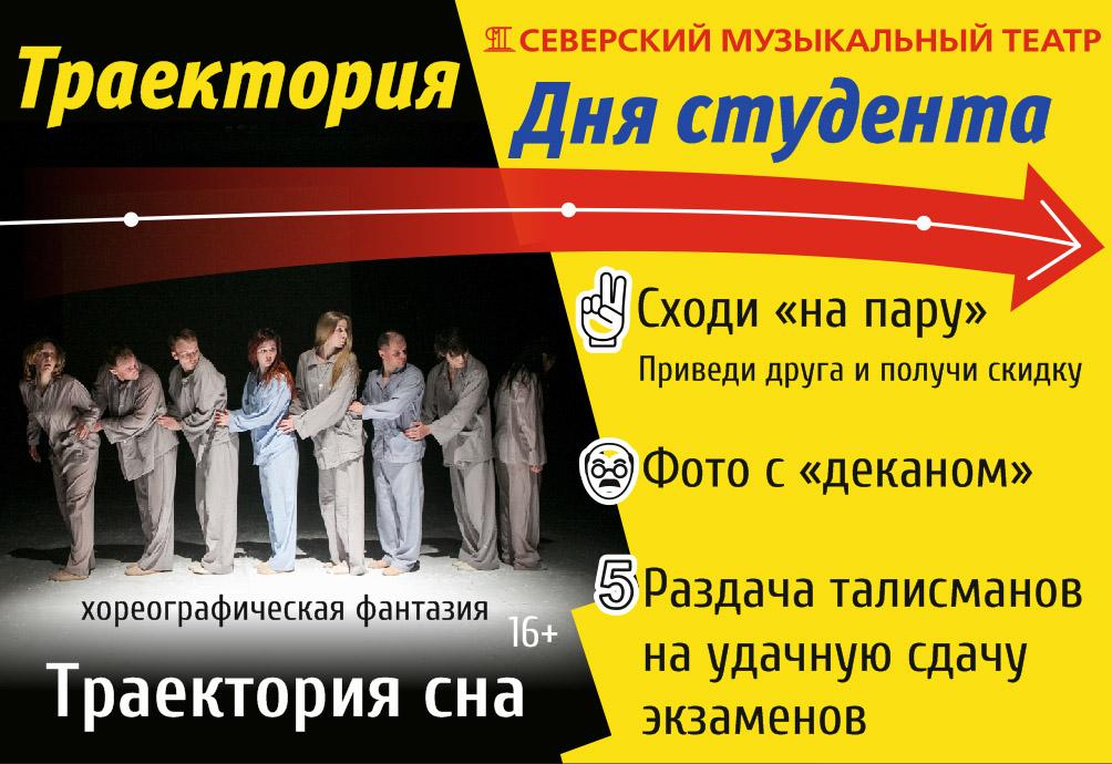 Музыкальный театр афиша на февраль 2017 афиша кино в победе уфа