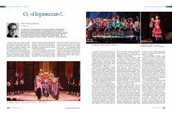 """""""Музыкальный журнал"""" о премьере оперетты """"Перикола"""""""