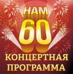 НАМ-60!