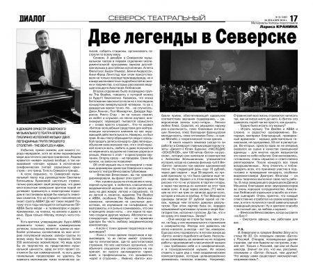 "газета ""Диалог"". Две Легенды в Северске"