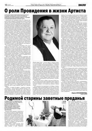 "Газета ""Диалог"" об Анатолии Лившуне"